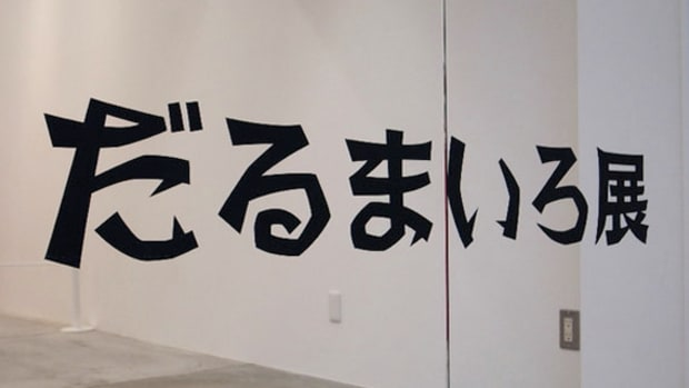 darumairo-exhibition-1