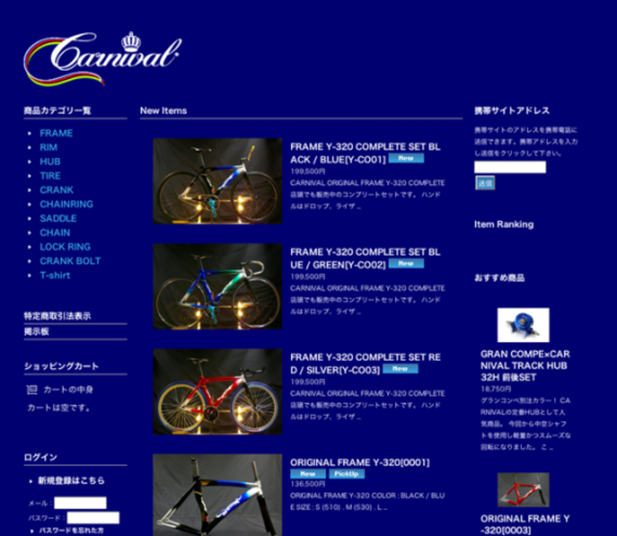 Carnival Online Store