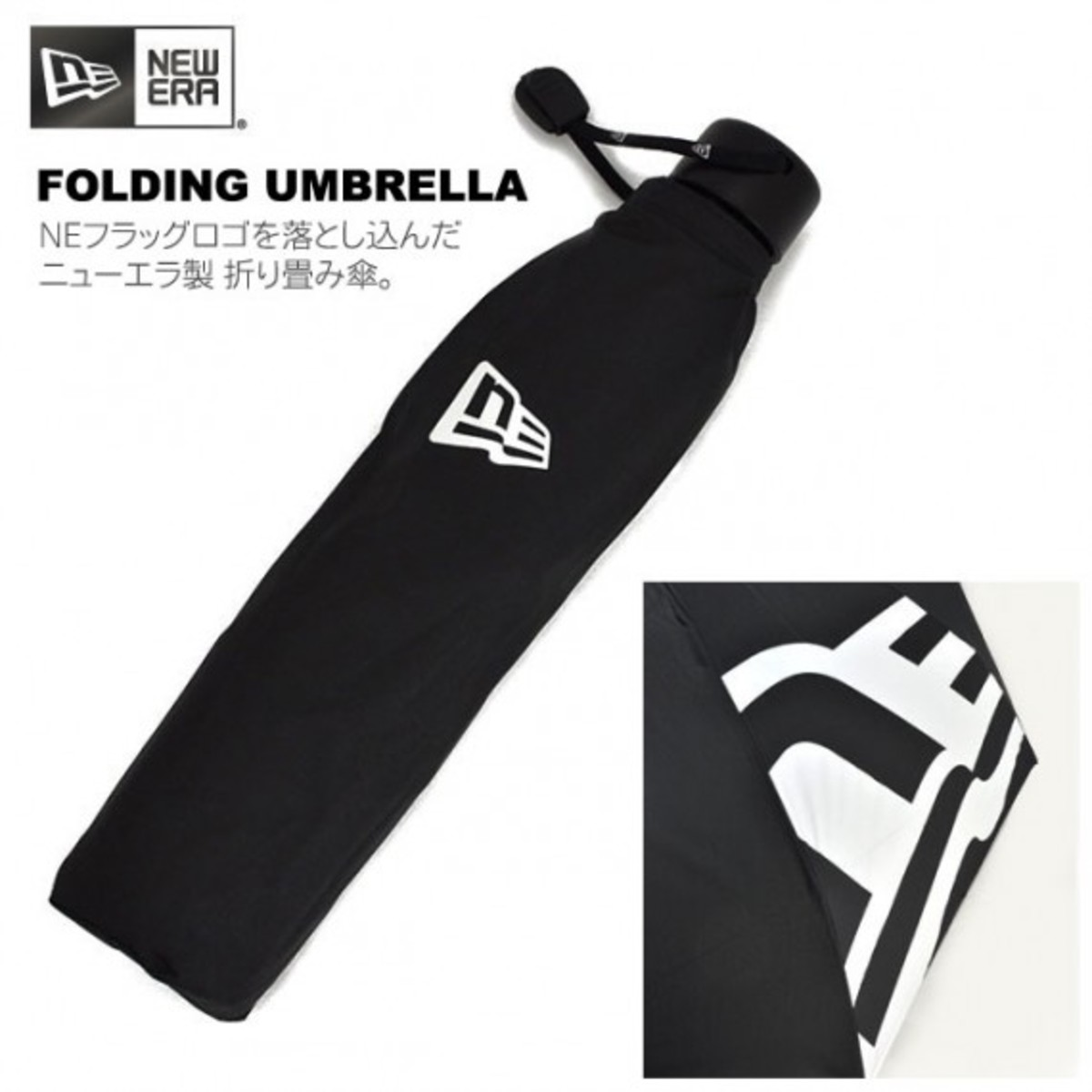new-era-folding-umbrella-01