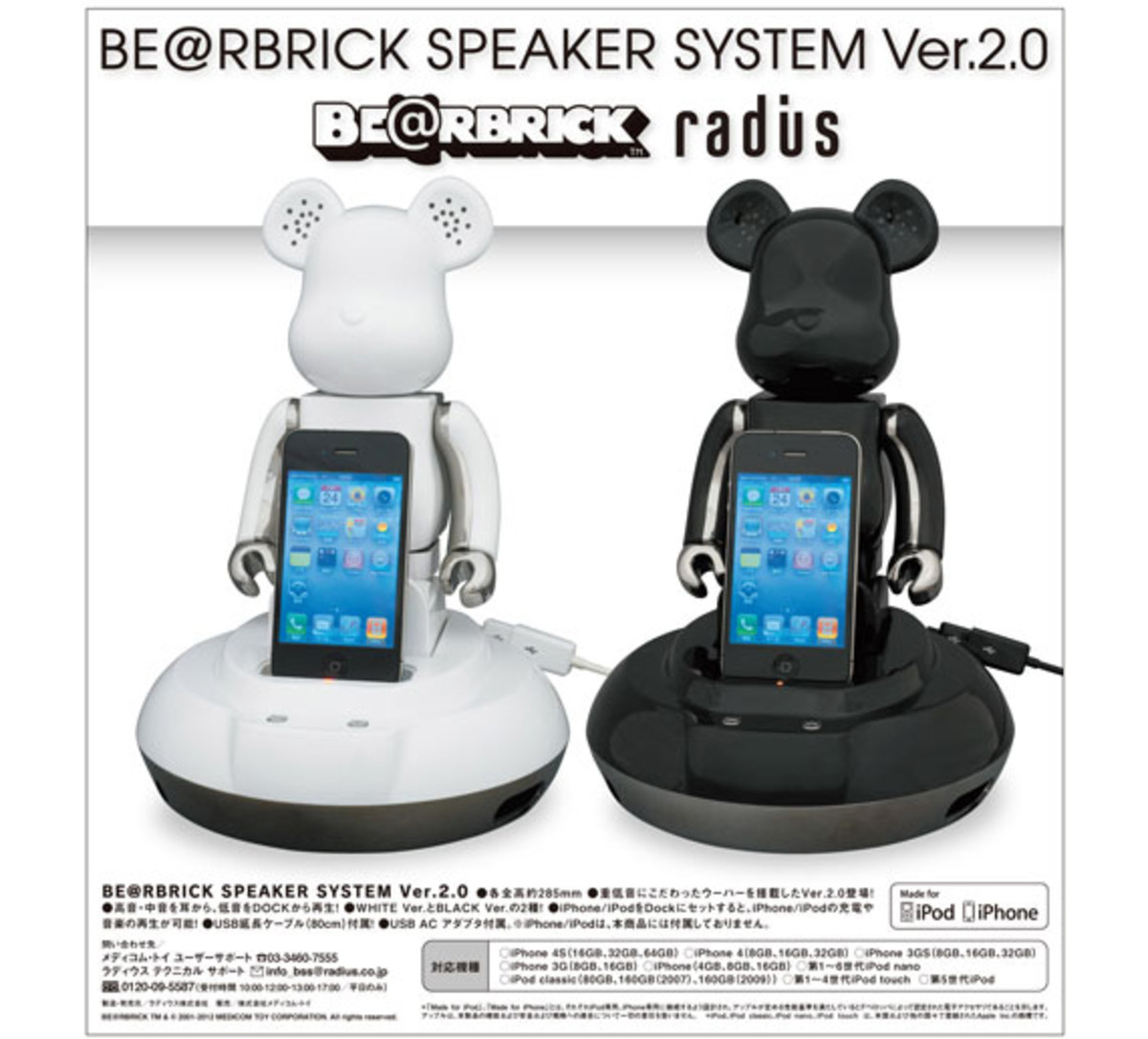 medicom-toy-radius-bearbrick-speaker-system-version-2-01
