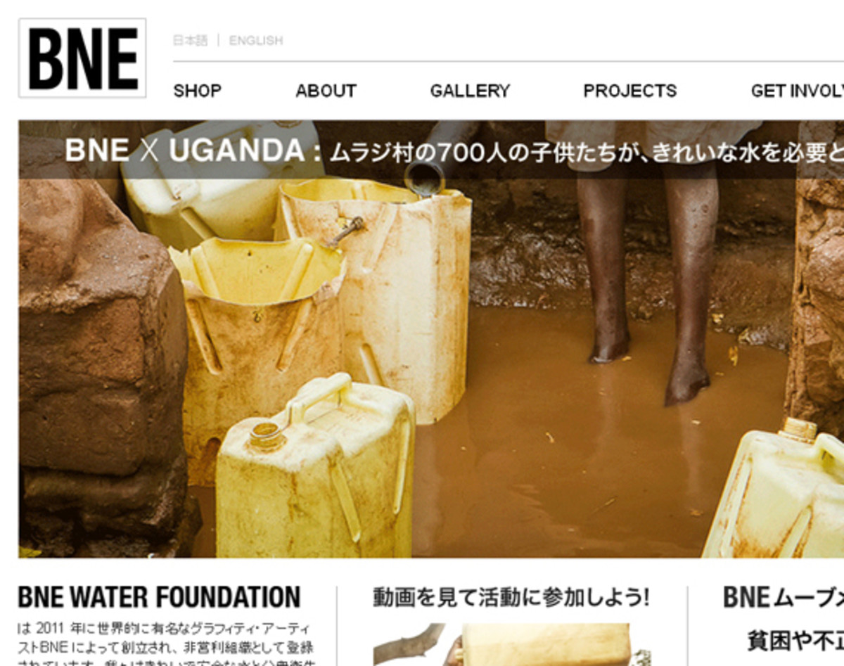 bne-water-foundation-japanese-website-launch