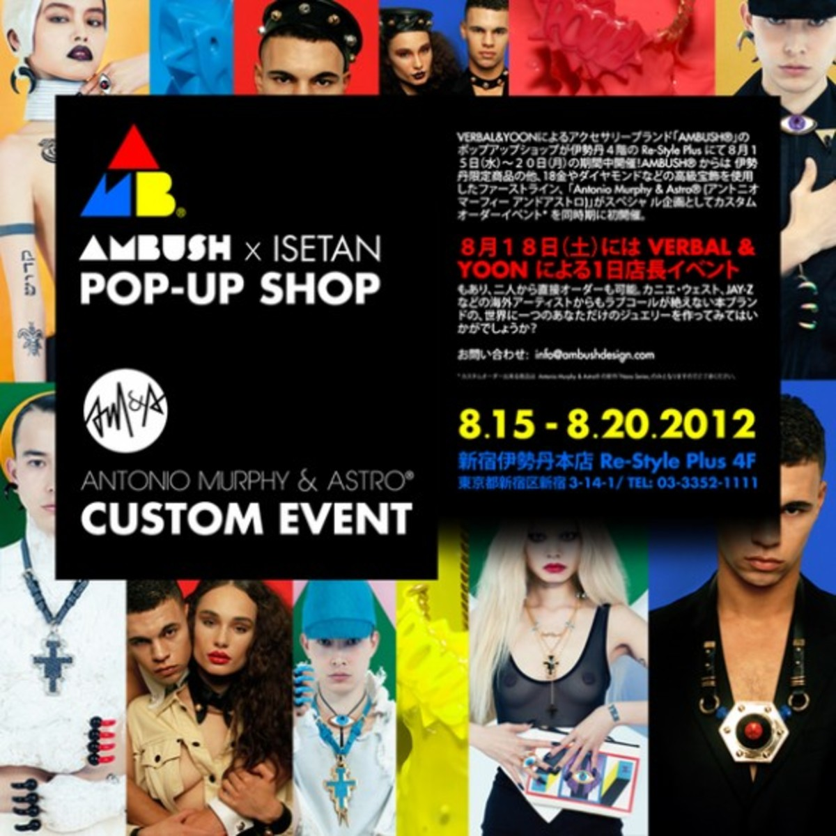 ambush-isetan-pop-up-shop-01