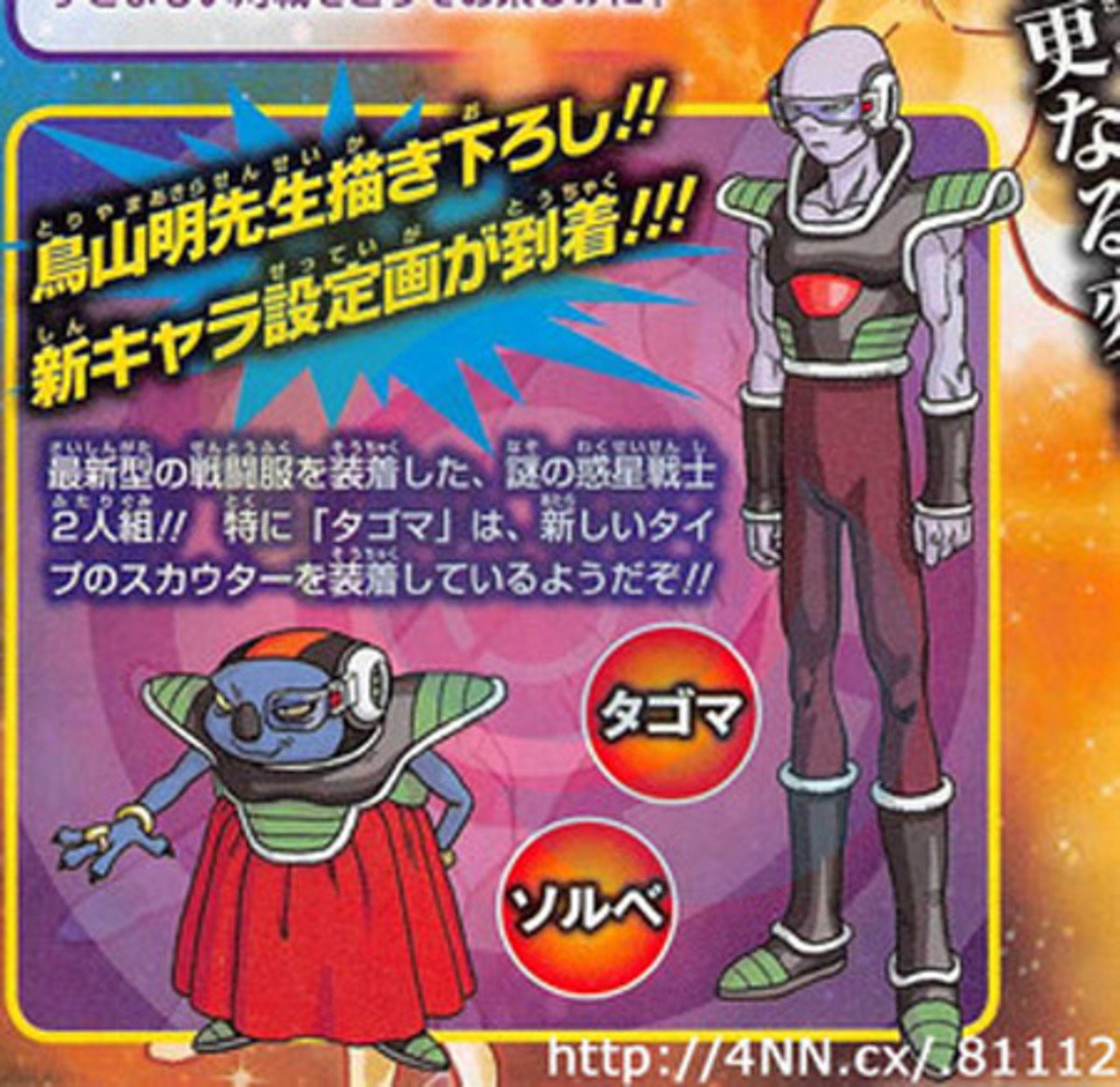 dragon-ball-z-movie-frieza-02