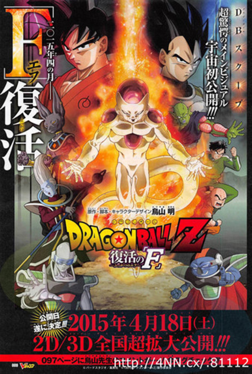 dragon-ball-z-movie-frieza-01