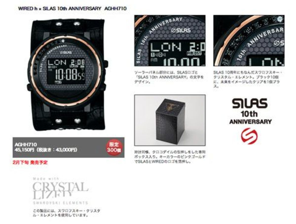 WIRED h x SILAS - 10th Anniversary Watch