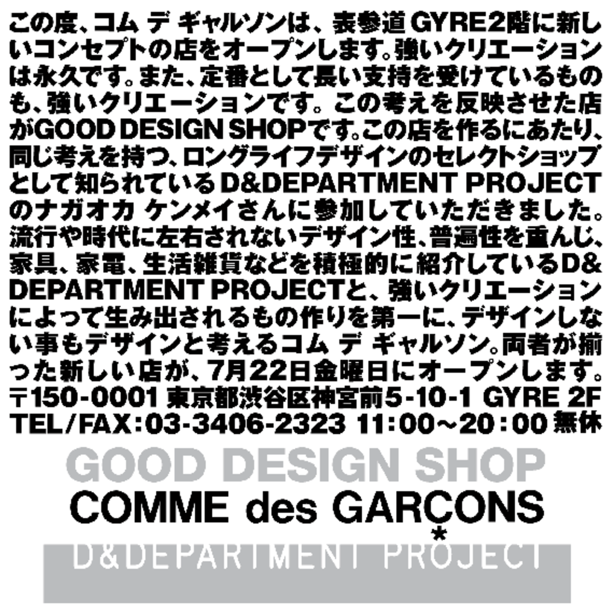 comme-des-garcons-good-design-shop-d-department-01