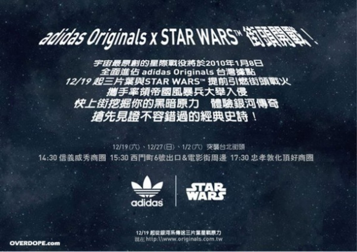 adidas_originals_star_wars_taipei_1