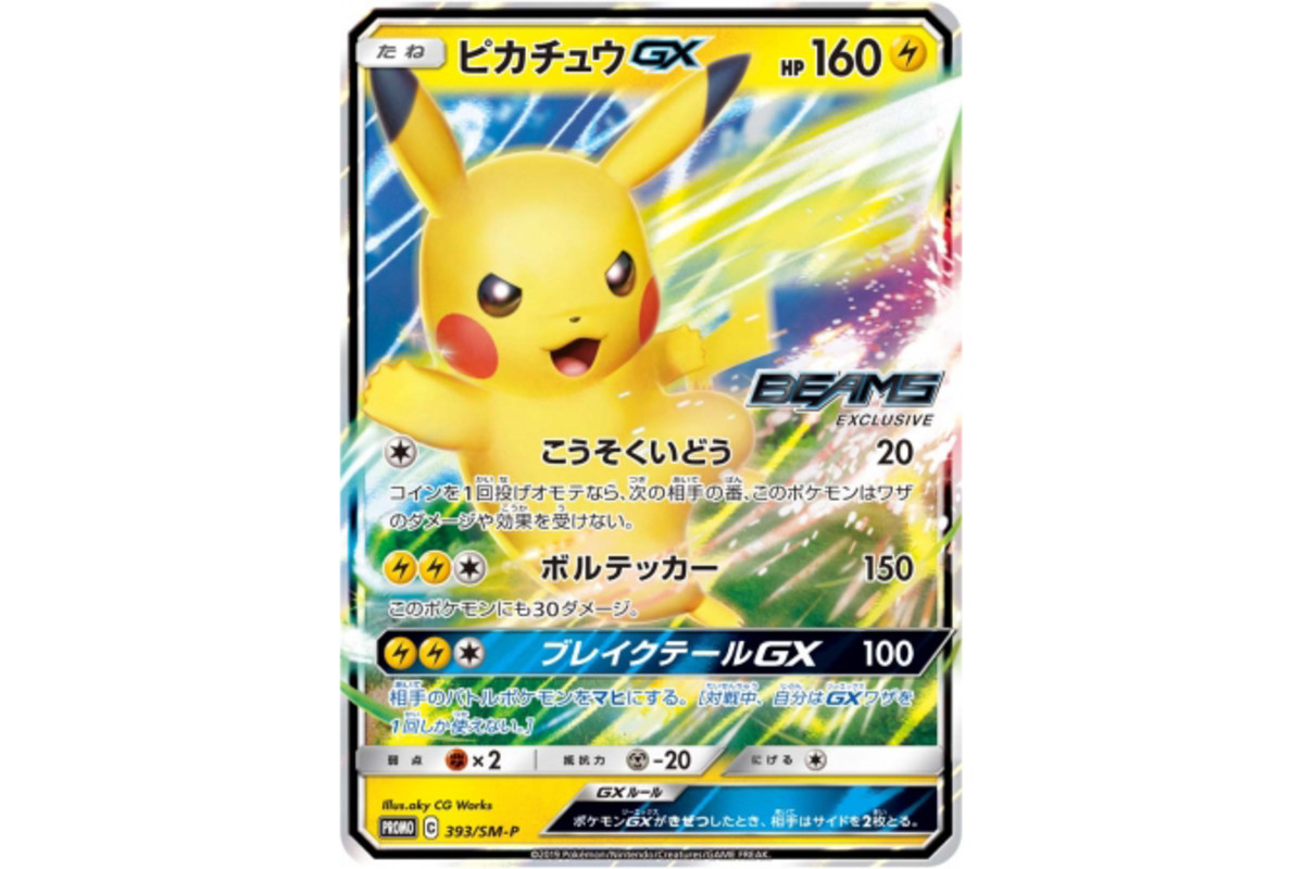 beams-pokemon-trading-card-game-capsule-collection-2019-0